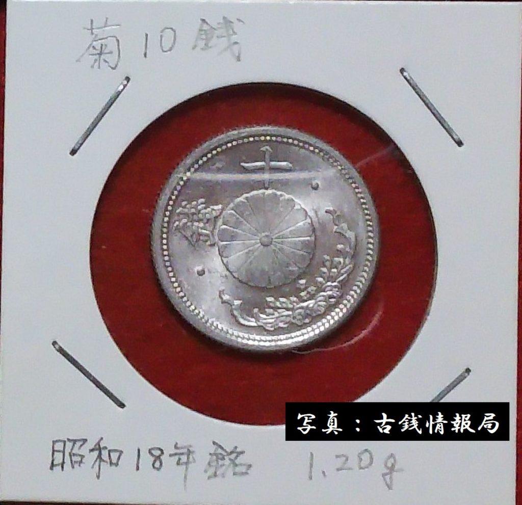 菊10銭アルミ貨表