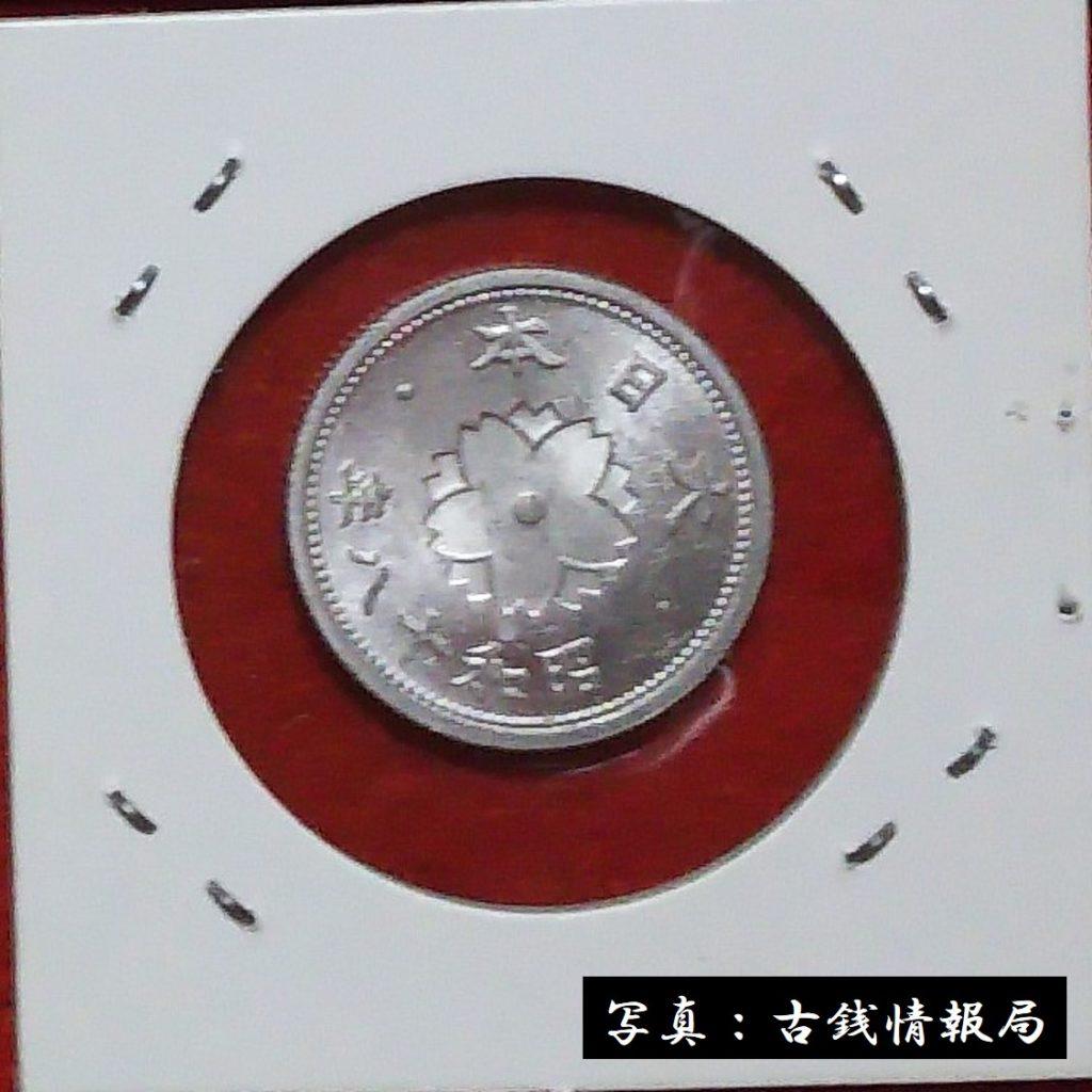 菊10銭アルミ貨裏